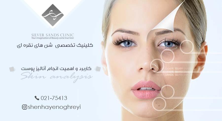 کاربرد و اهمیت انجام آنالیز پوست