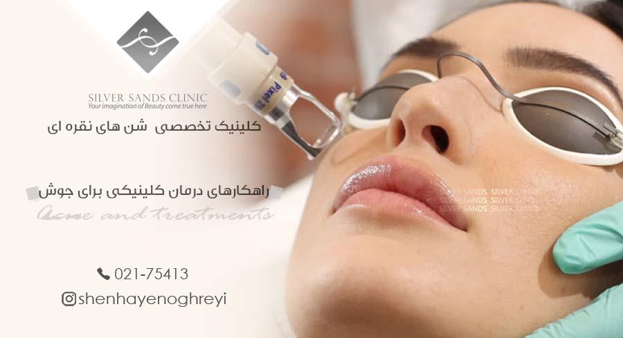 راهکار های درمان کلینیکی جوش صورت